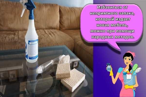 Неприятный запах новой мебели: избавляемся проверенными способами