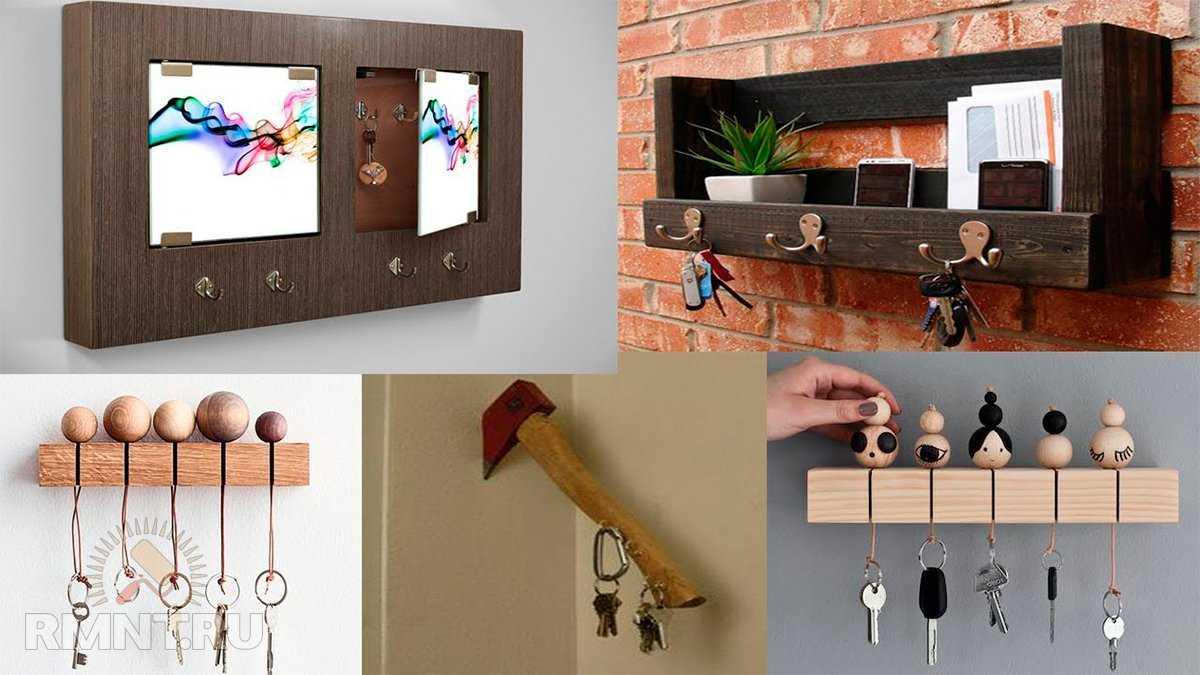 упал шкафчик для ключей своими руками фото компании относится ночным